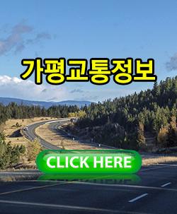 가평군대중교통정보